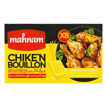 تصویر عصاره گوشت مرغ 8 عددی