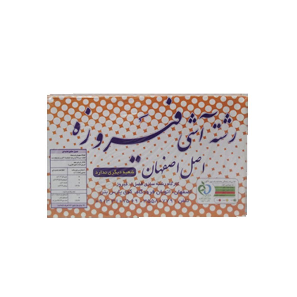 تصویر اصفهان رشته آش فیروزه 700 گرمی