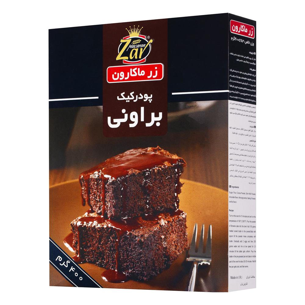 تصویر زر ماکارون پودر کیک براونی 400 گرمی